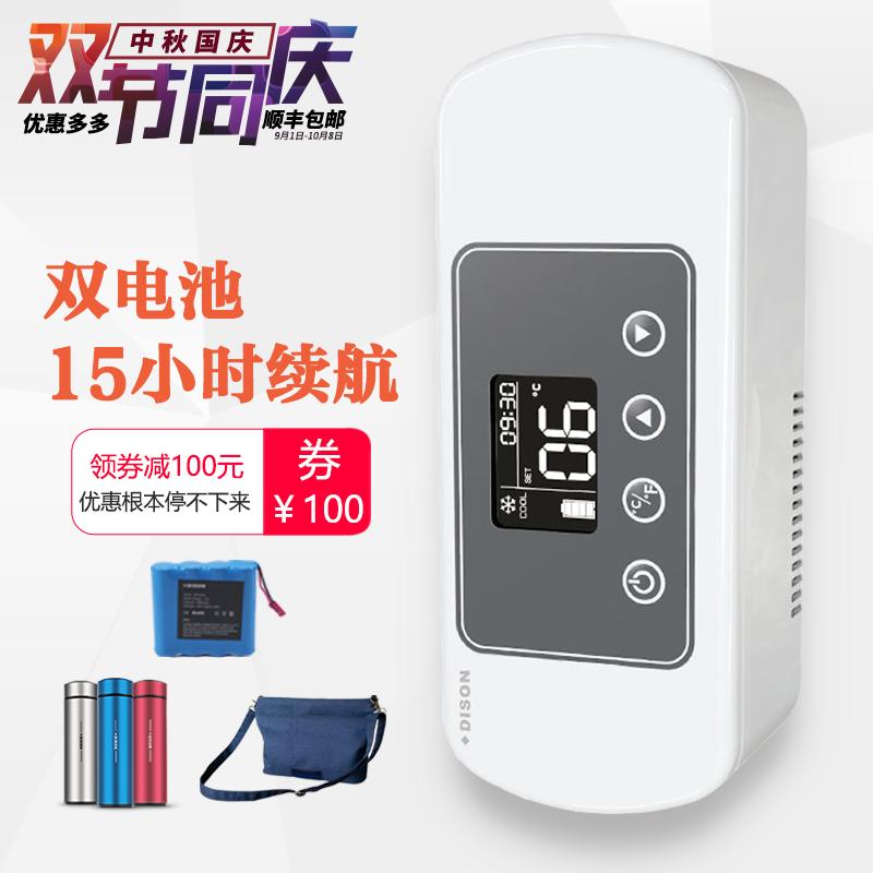 DISON BCZ-300B迪生充电式胰岛素小冰箱制冷迷你车载冷藏盒制冷