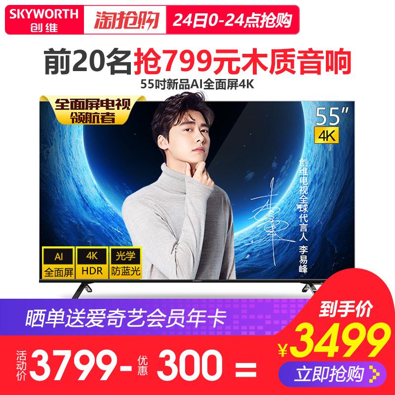 Skyworth-创维 55H5M 55英寸4K高清智能网络全面屏液晶平板电视机