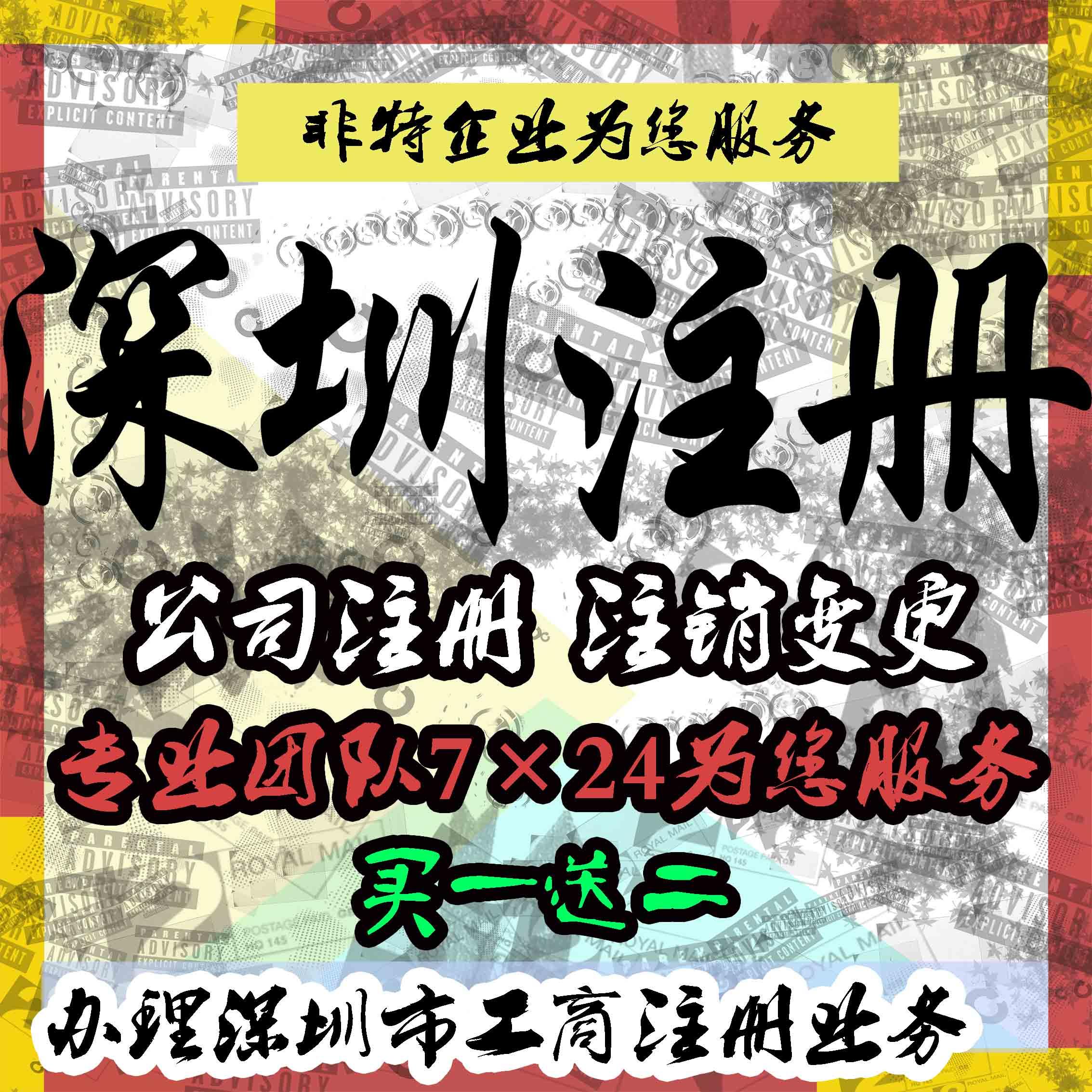 深圳公司注册个体工商代理记账报税营业执照代办注销异常解除