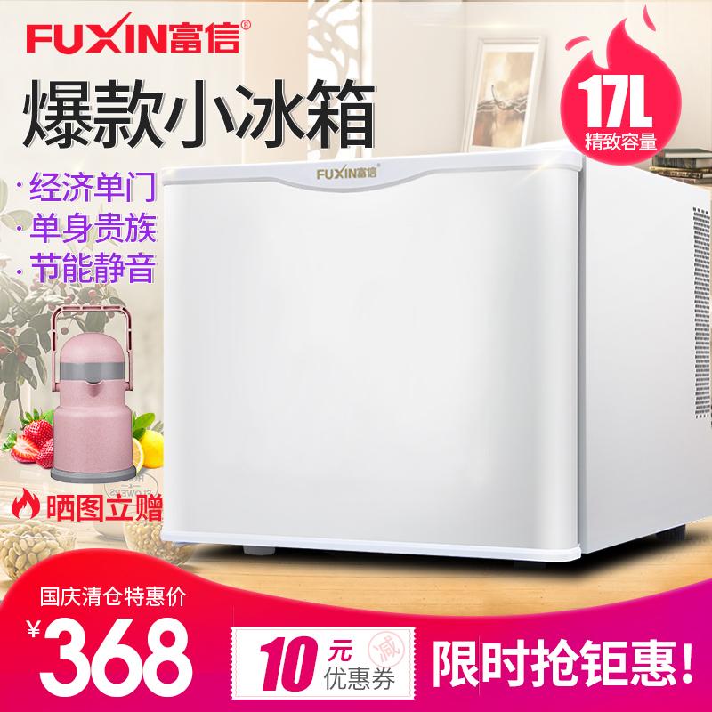 富信 BC-17A单门小冰箱 微信五元红包群规则小型冰箱 酒店客房小冰箱办公室