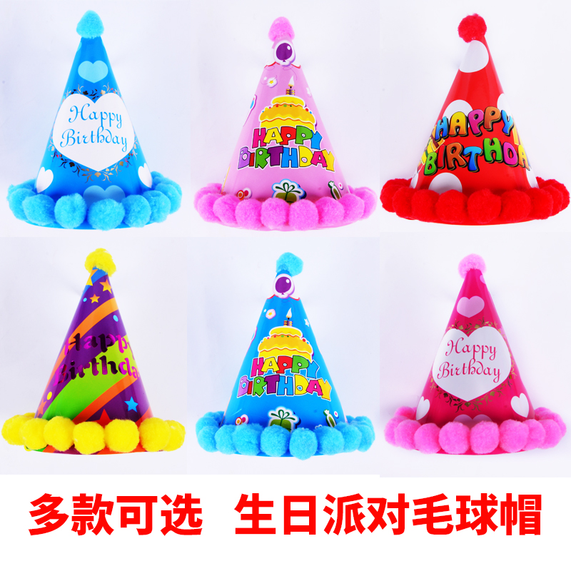 Birthday Hat Party Supplies Plush Pompon Ball Cakes