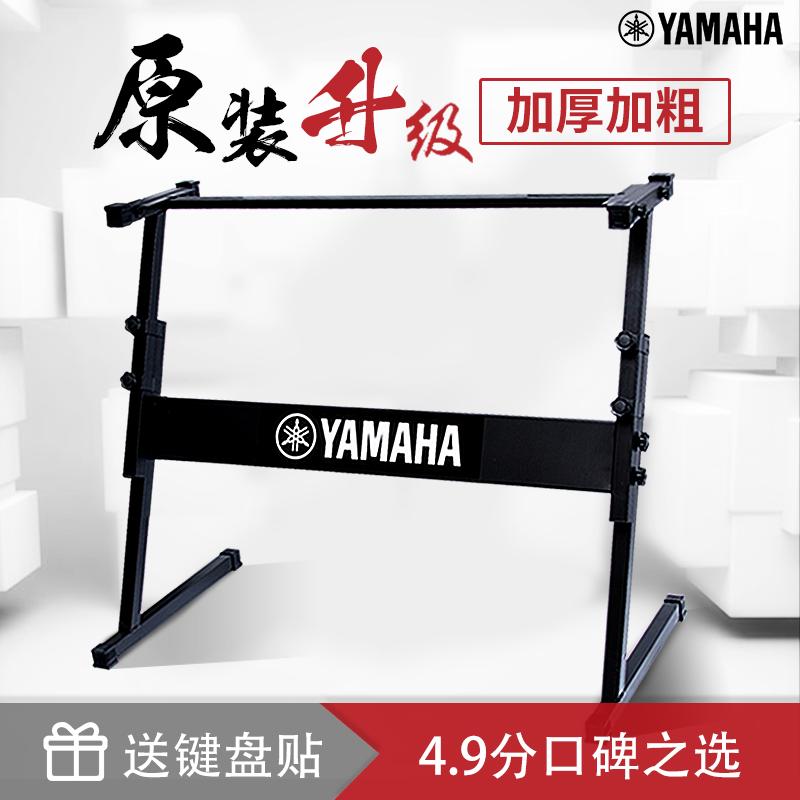 雅马哈定制升级电子琴琴架 架子 支架 61键54键通用键盘架