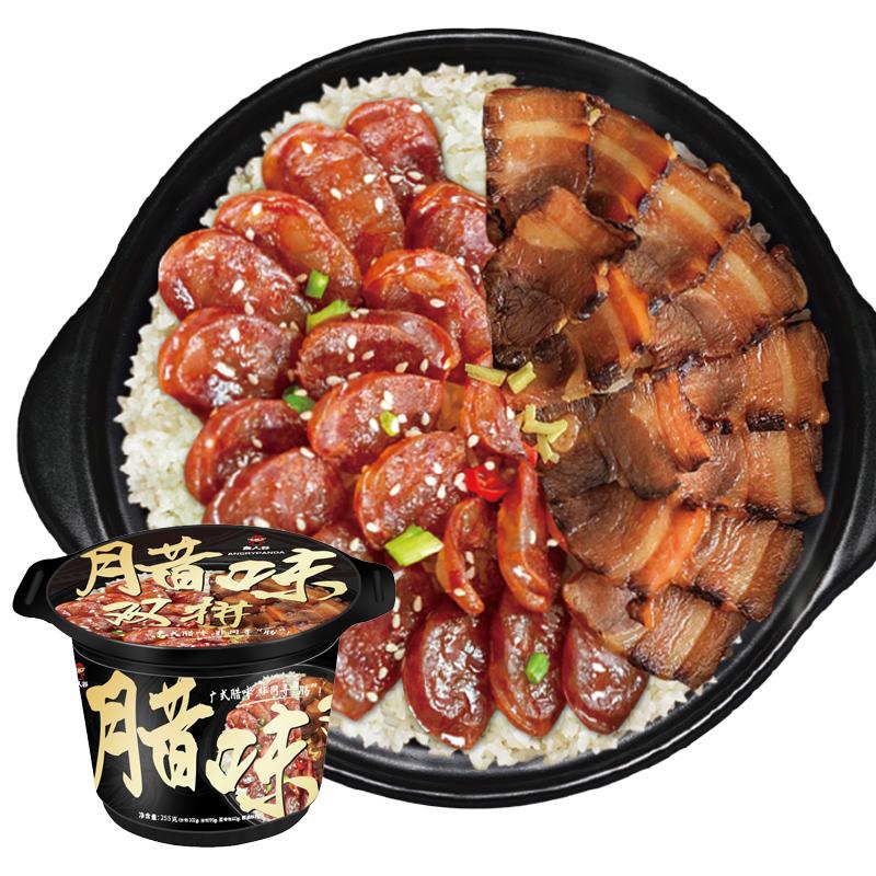 食人谷自热米饭255g*3速食方便米饭腊肉饭腊味煲仔饭网红懒人食品