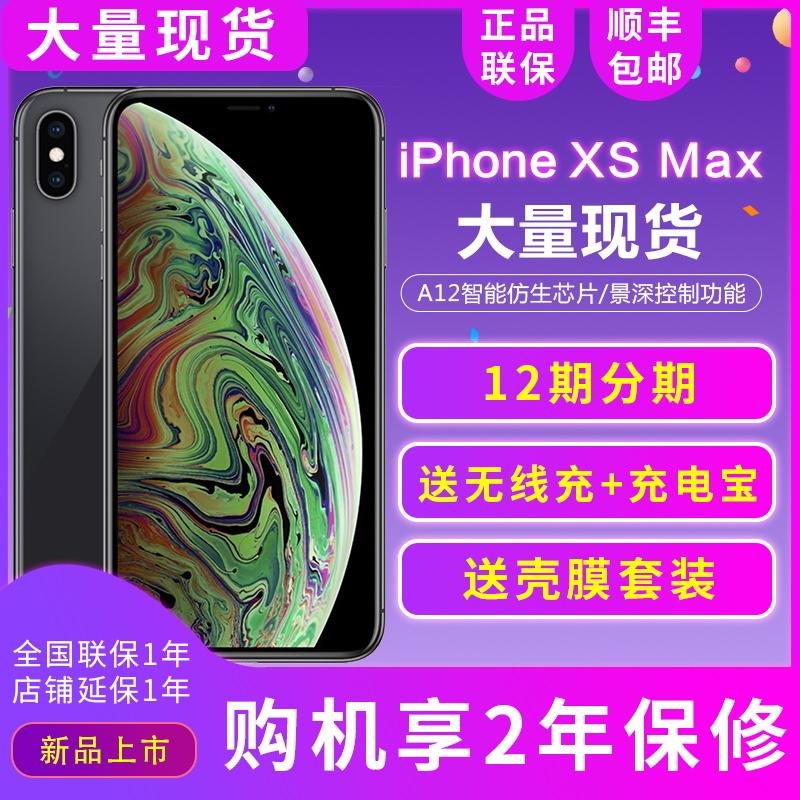 12期分期-咨询可减50元送无线充+电源-Apple-苹果 iPhone XS Max 手机 苹果XS Max iphone8 8PLUS 7 6S X