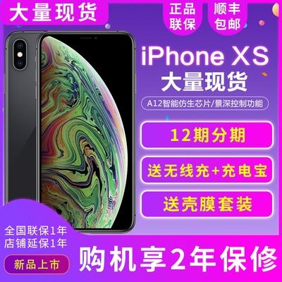 ~12期免息 国行现货速发-Apple-苹果 iPhone XS送无线充+电源iPhonexs 苹果新品正品iiphone8 8PLUS 7 6S X