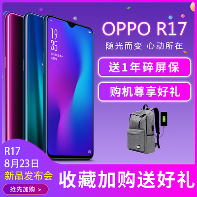 OPPO R17手机话机世界官方旗舰店R15 OPPOr17pro手机 findx oppo手机正品oppo暮光渐变色