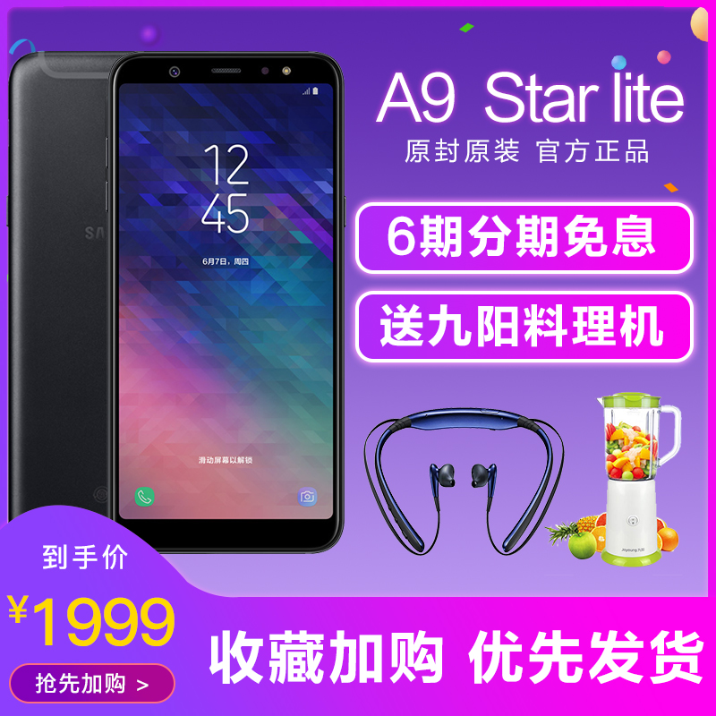 ?12期免息Samsung-三星 Galaxy A9 Star lite SM-A6050手机A9