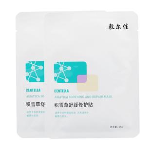 敷尔佳积雪草面膜舒缓修护贴补水保湿缓解肌肤敏感修复口罩脸 2片