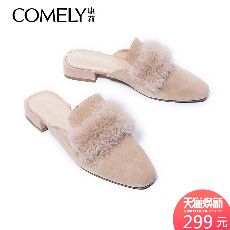 comely-康莉2018秋季新款时尚穆勒拖鞋貂毛低跟羊猄皮后空女单鞋