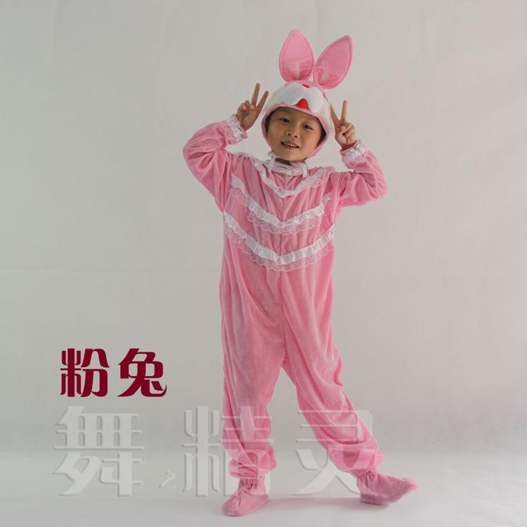 促销男女儿童舞台演出服装成人动物造型表演道具粉蓝
