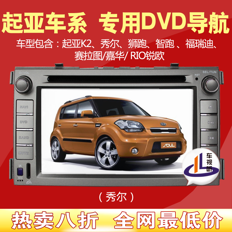 Мультимедийная система с GPS Car audio/visual  K2 Rio Dvd