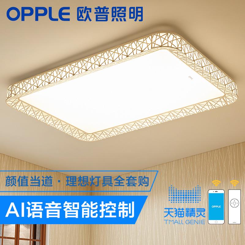 欧普照明 led吸顶灯具套餐现代简约客厅灯卧室房间大气灯饰灯具TC
