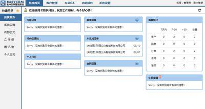 最新EasyCRM V5CRM客户管理系统办公OA系统源码无加密开源