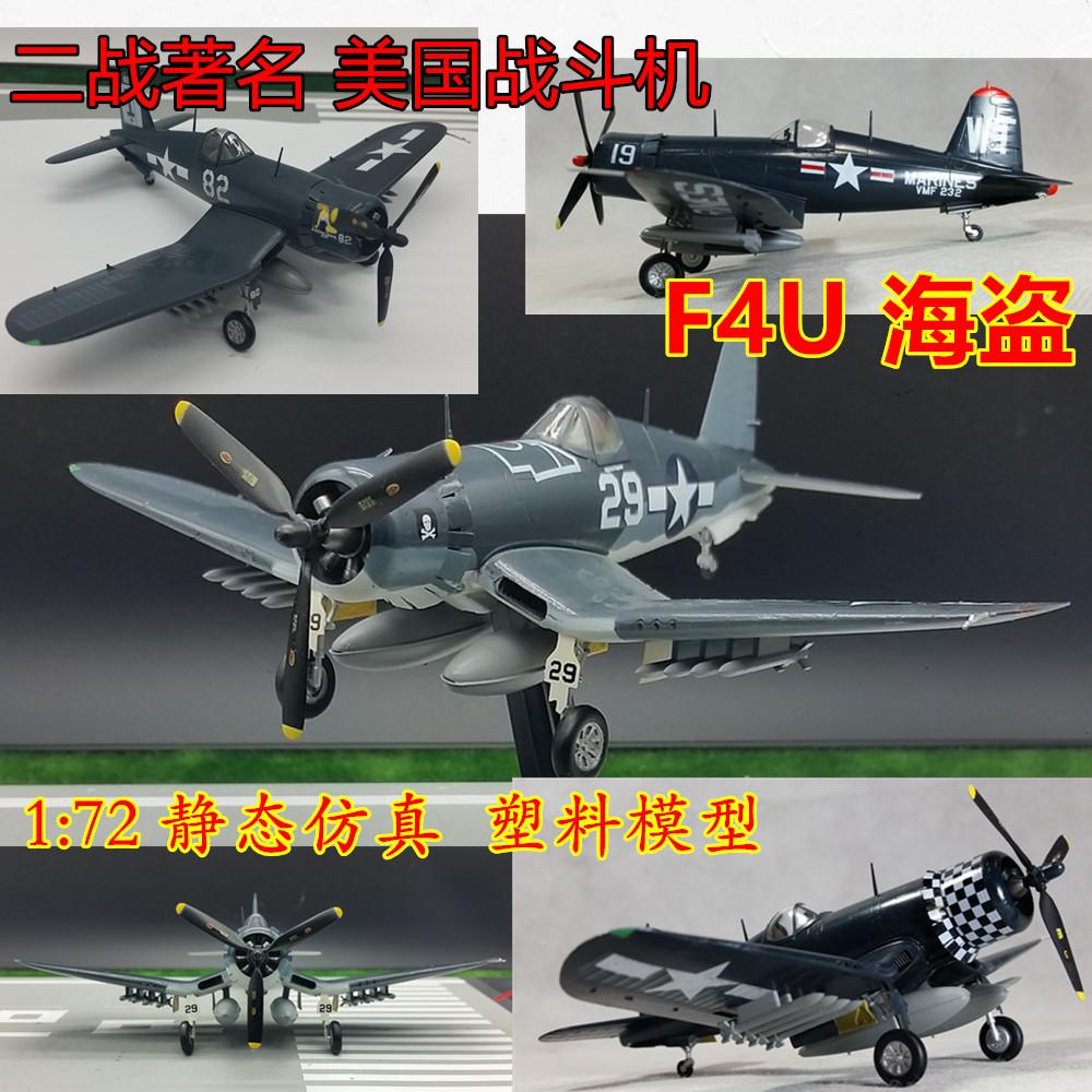 :72中国飞虎队飞机模型玩具v玩具合金非成品二玩具迷语图片