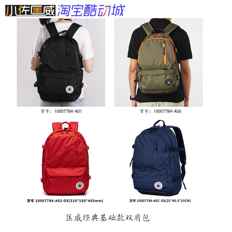 4e8182d98141 Converse backpack men and women classic backpack student bag travel  computer bag 10007784-A01-