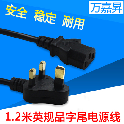1.2 Meter Small British Standard Computer Cable 3*0.5 Power Cord Desktop Computer Power Line 1.2M