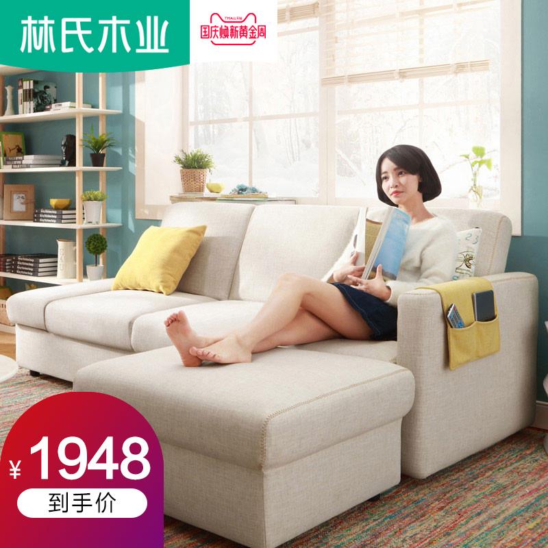 林氏木业简约现代布艺沙发组合客厅三人转角储物沙发床小户型1004