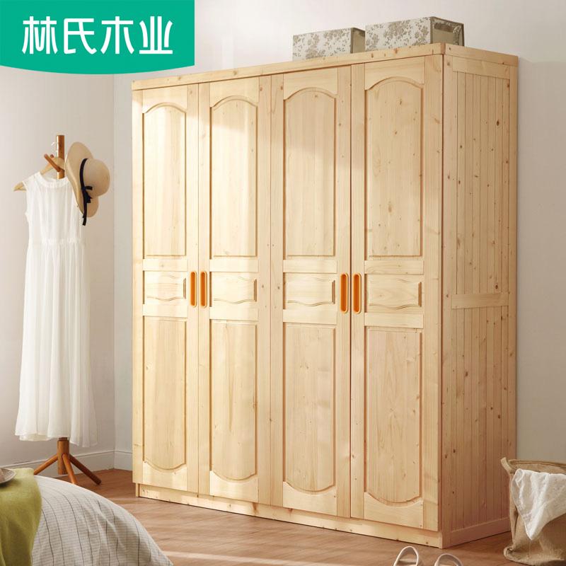 林氏木业原木平拉门儿童衣柜全实木小户型松木男孩卧室家具CQ2D