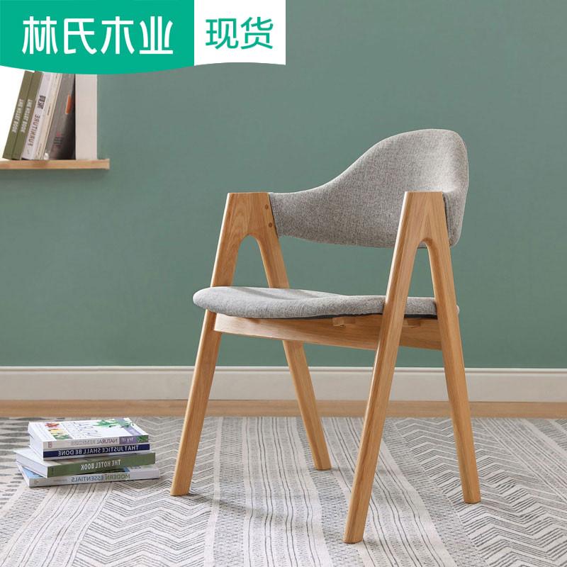 实木餐椅现代简约家用办公椅牛角椅北欧靠背椅子布艺电脑椅LS046