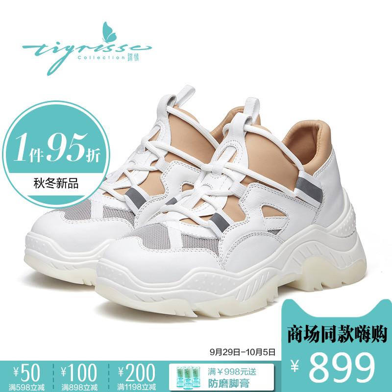 蹀愫tigrisso2018年秋冬新款老爹鞋女彩色厚底运动鞋女TA98680-51