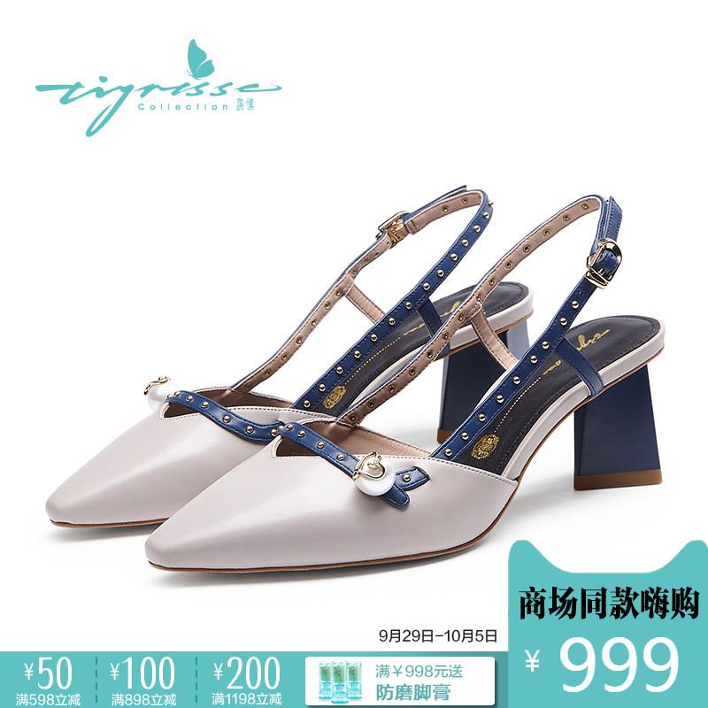 蹀愫tigrisso2018春夏新款珍珠铆钉撞色条带后空凉鞋女TA98125-12