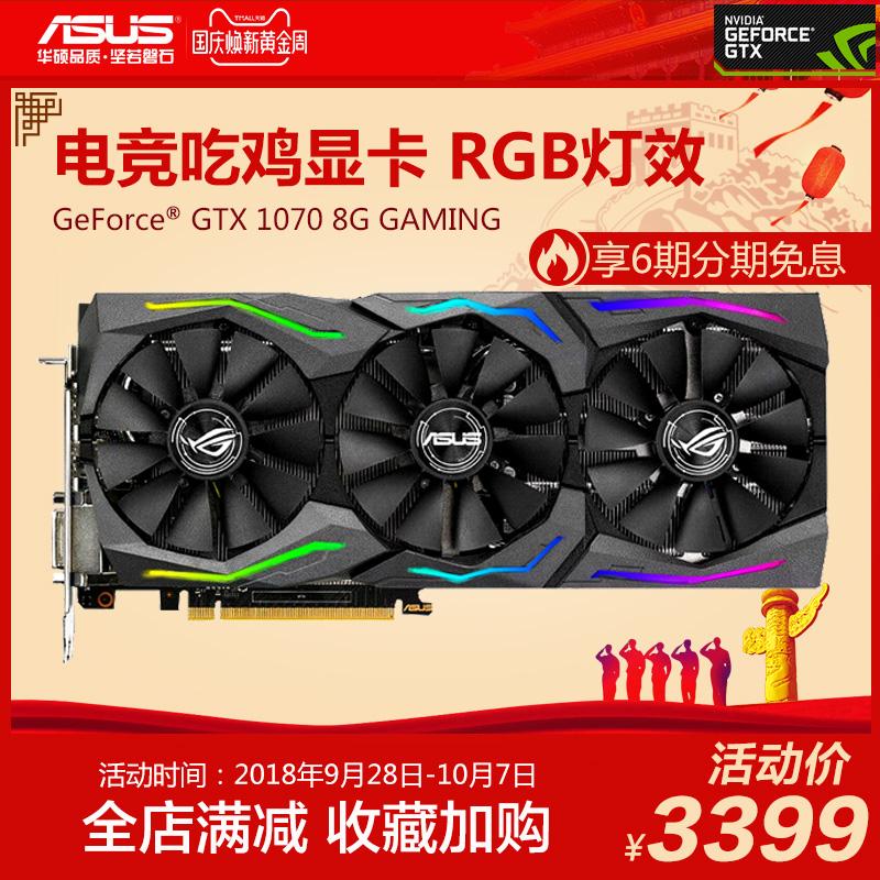 华硕 STRIX-GTX1070-8G-GAMING 猛禽战枭版电脑游戏吃鸡独立显卡