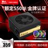 先马金牌550W 80PLUS台式机组装电脑电源 固态电容 静音电源