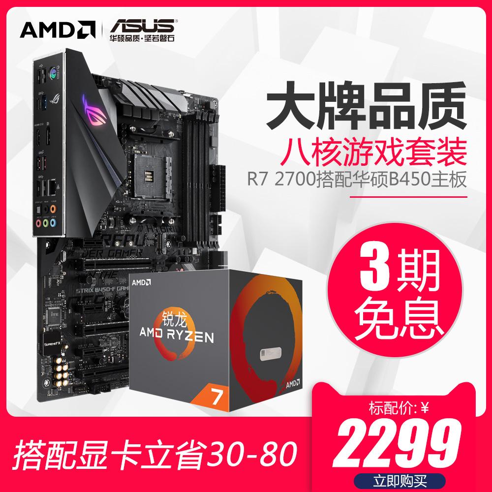 AMD R7 2700 八核盒装处理器搭华硕B450M 台式机电脑主板CPU套装
