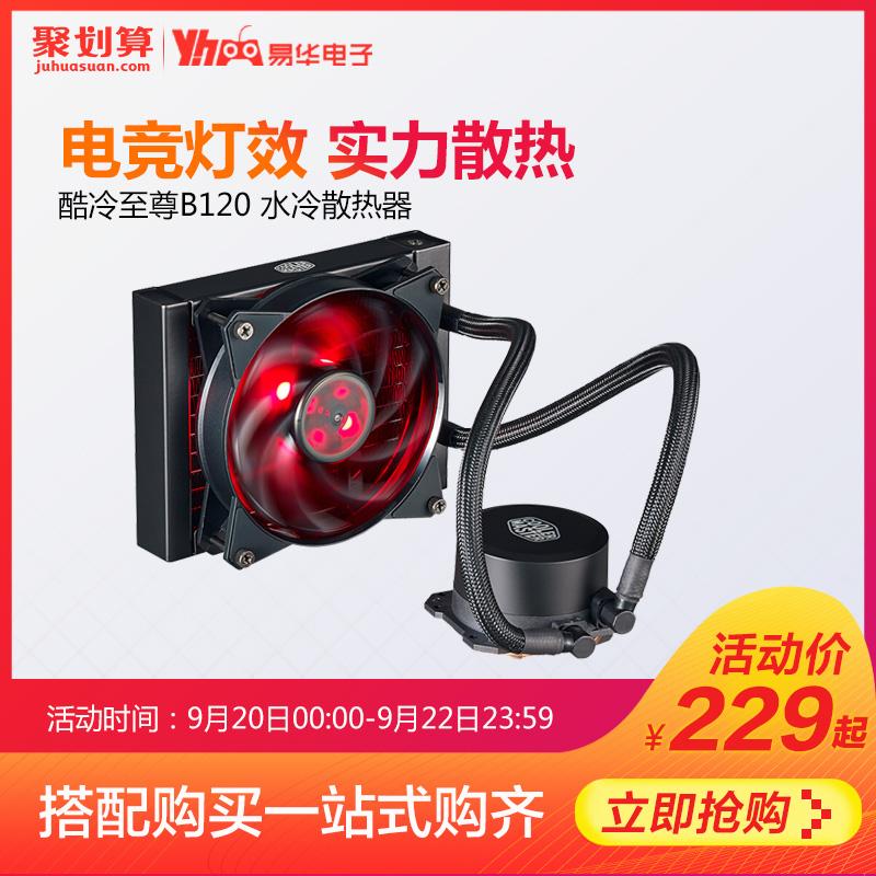 酷冷至尊 冰神B120I B120 B240 台式机CPU水冷RGB散热器 水冷风扇