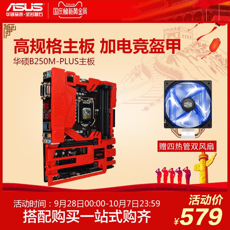 Asus-华硕 B250M-PLUS装甲版电脑游戏主板 LGA1151针脚 ddr4插槽