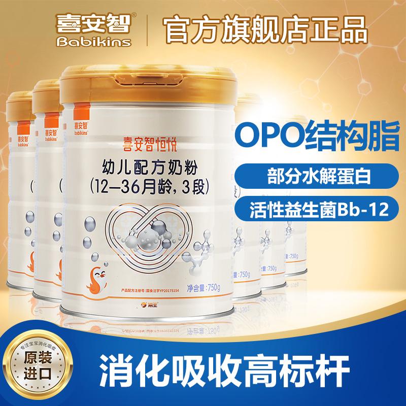 喜安智 恒悦3段(原金钻)部分水解OPO婴幼儿牛奶粉1-3岁750g*6罐