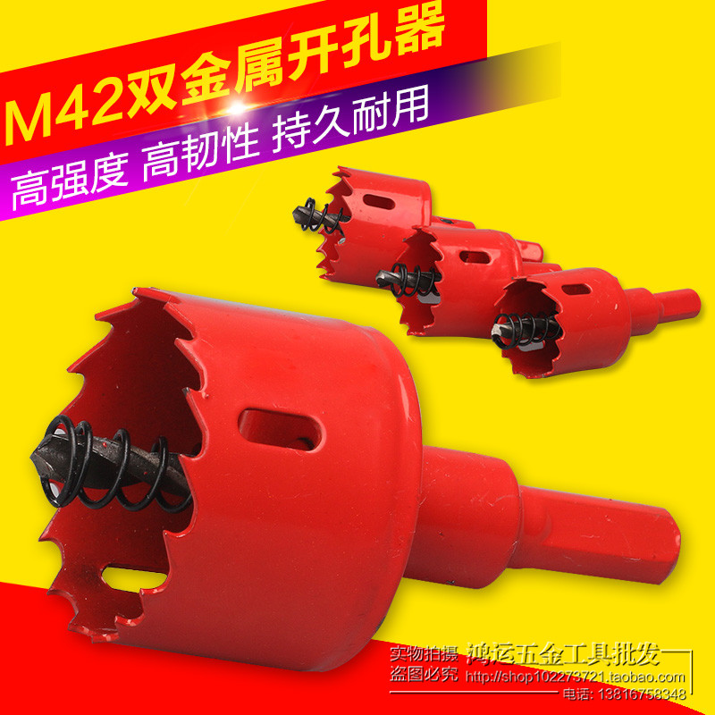 An M42 sharp double metal hole iron metal iron plasterboard plastic carpentry tools 16-80MM