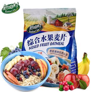 新田村】冲饮即食水果麦片700g