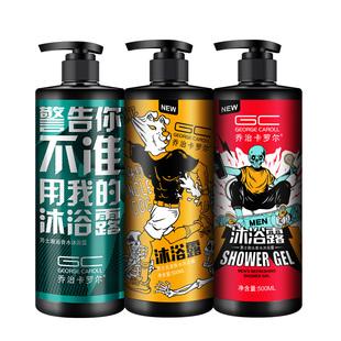乔治卡罗尔沐浴露男士专用去油持久留香香水香氛香体清爽沐浴液乳