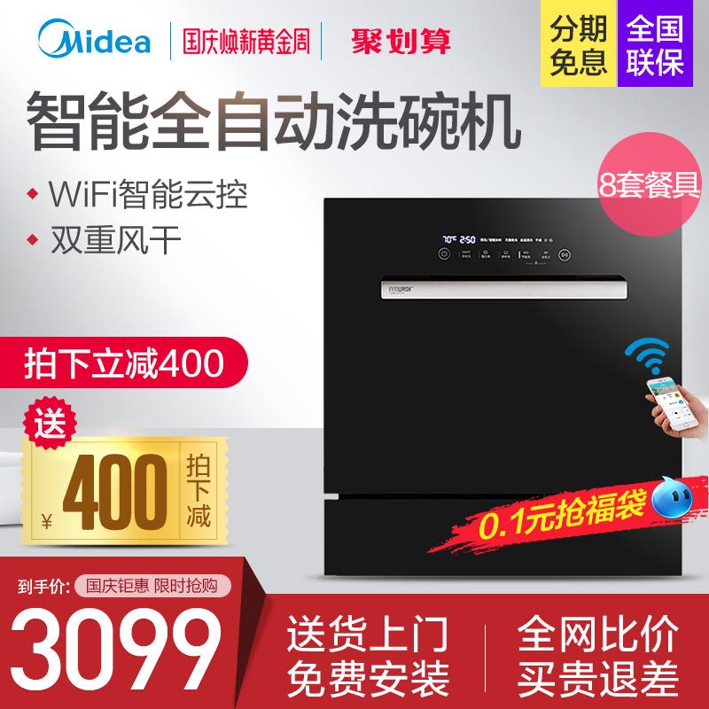Midea-美的 WQP8-W3908T-CN 智能WIFI洗碗机全自动家用嵌入式刷碗
