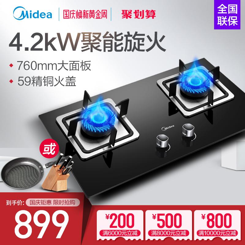 Midea-美的 Q360B-Q360 燃气灶嵌入式双灶钢化玻璃猛火煤气炉灶具
