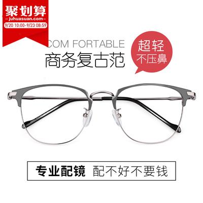 近视眼镜男全框配有度数眼镜女韩版网红复古大圆框镜架潮流防辐射