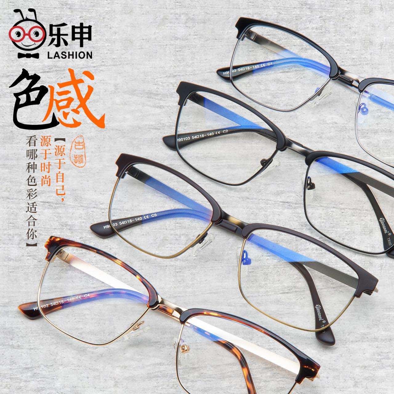 近视眼镜 男复古文艺全框眼镜框配成品平光镜 眼睛框镜架女近视镜