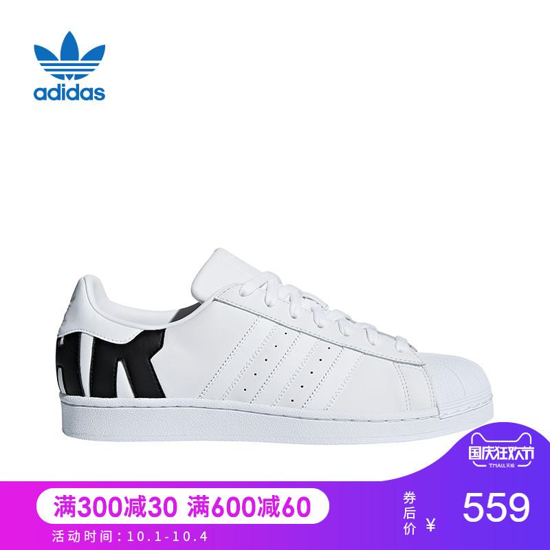 胜道体育阿迪达斯三叶草中性秋季新款小白鞋贝壳头男女板鞋B37978