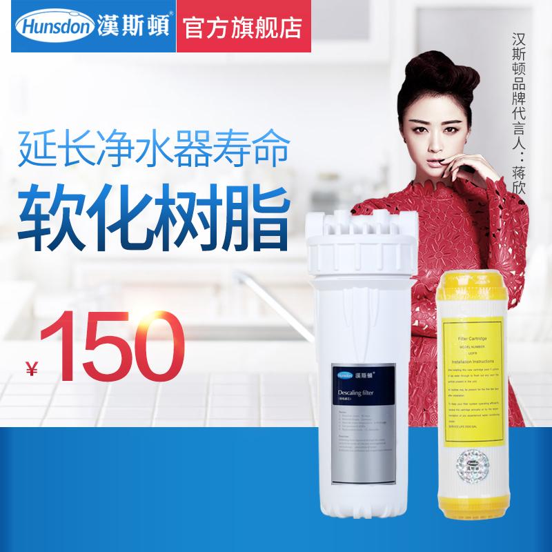 软化树脂前置 能去除30%的水垢 汉斯顿净水器配件