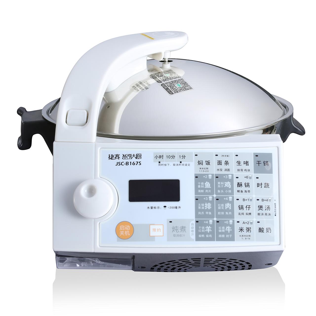 Gemside捷赛全自动烹饪锅升级版B167S智能炒菜机 无油烟可预约