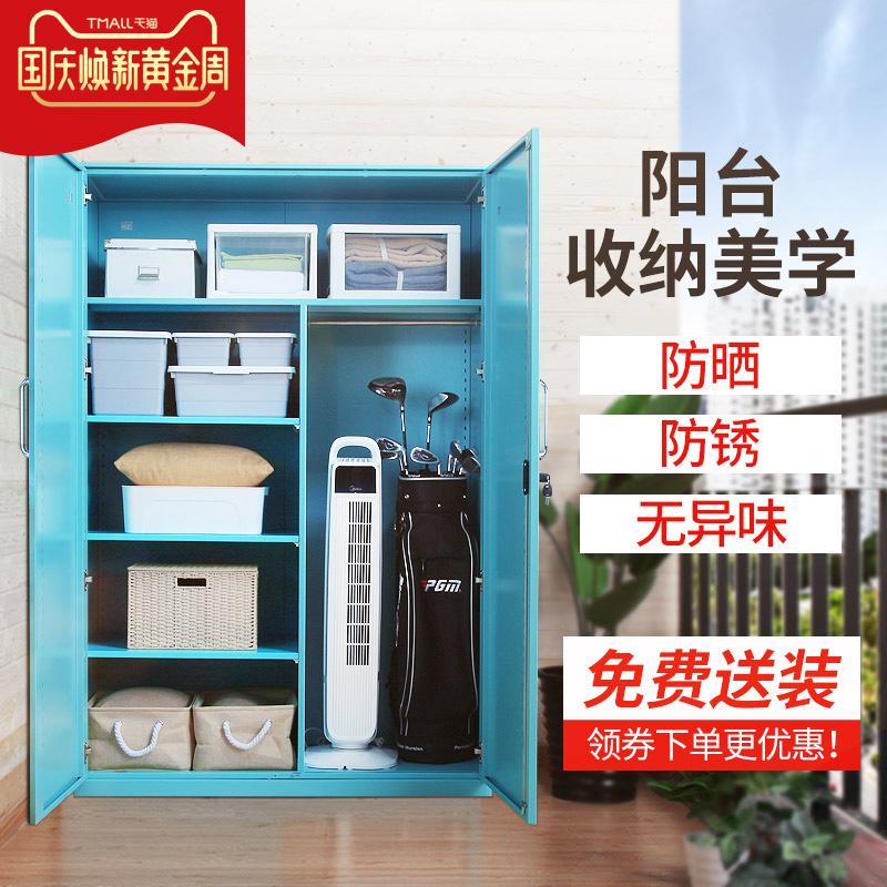 阳台柜子储物柜收纳柜防晒置物柜简约现代家用多功能大容量组装铁