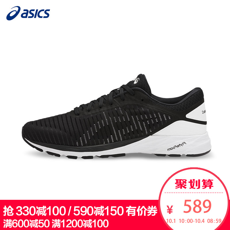 ASICS亚瑟士DynaFlyte 2 男式轻量缓冲稳定跑步鞋 T7D0N
