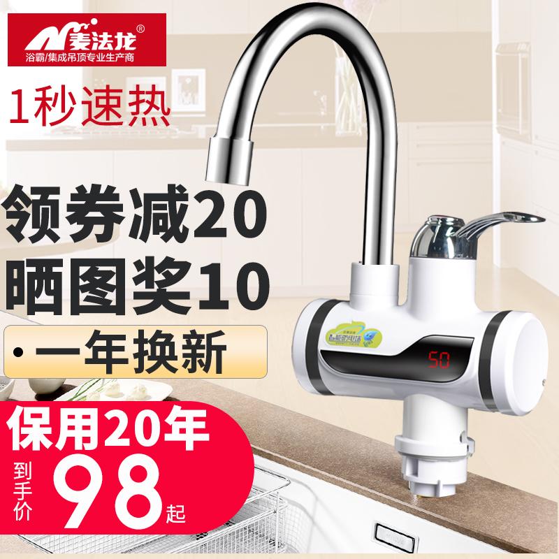麦法龙电热水龙头即热式自来水加热快速热厨房宝过水热家用热水器