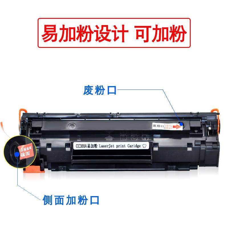 雄彩适用 HP laserjet P1106 1108激光打印机碳粉墨盒硒鼓 CC388A晒鼓1106黑白小型家用办公一体机粉盒易加粉