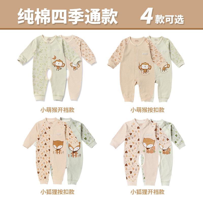 婴儿连体衣纯棉哈衣爬服彩棉睡衣春秋冬季保暖款宝宝新生婴儿衣服产品展示图2