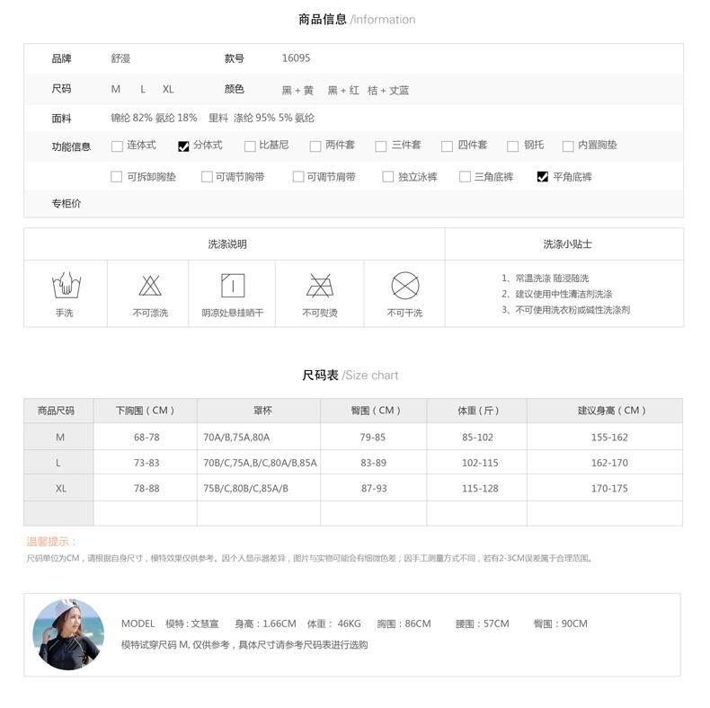 维可乐怡运动专营店_舒漫品牌产品评情图