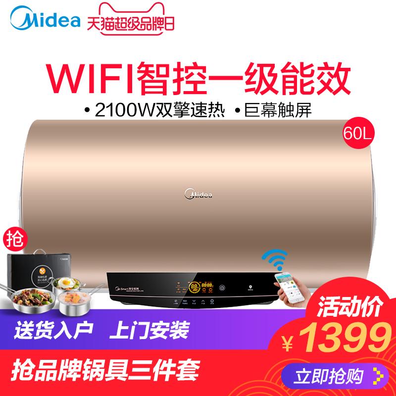Midea-美的 F60-21W9S(HE)电热水器家用洗澡60升速热储水式节能洗