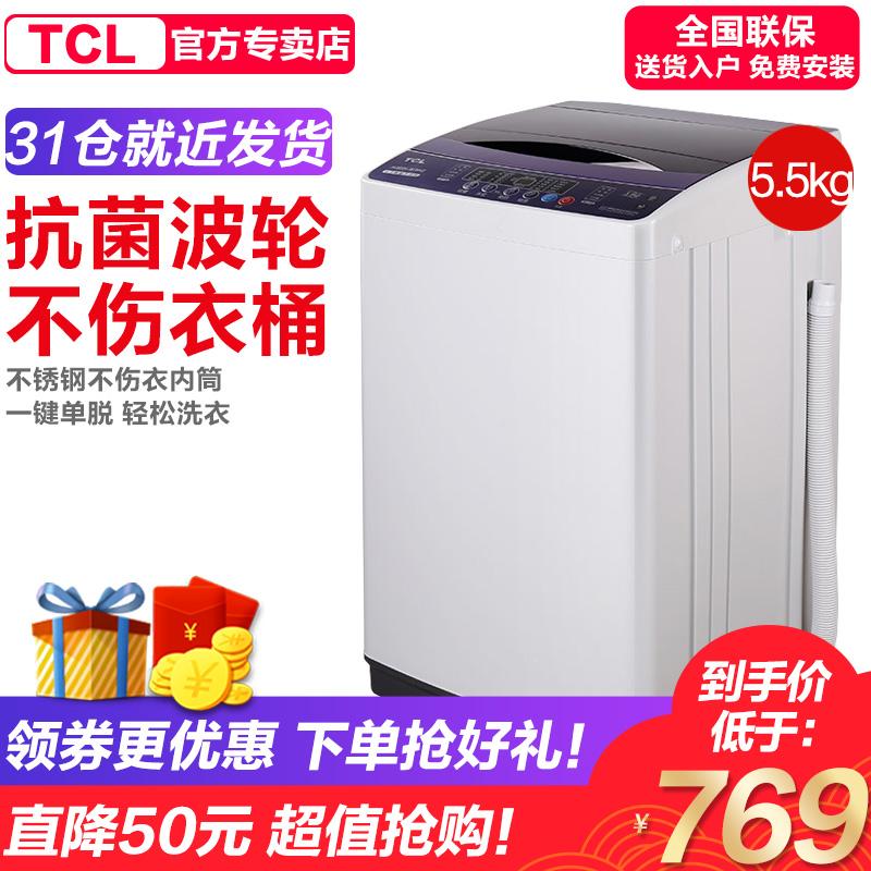 TCL XQB55-1678NS 5.5公斤全自动波轮洗衣机 小型家用宿舍洗衣机
