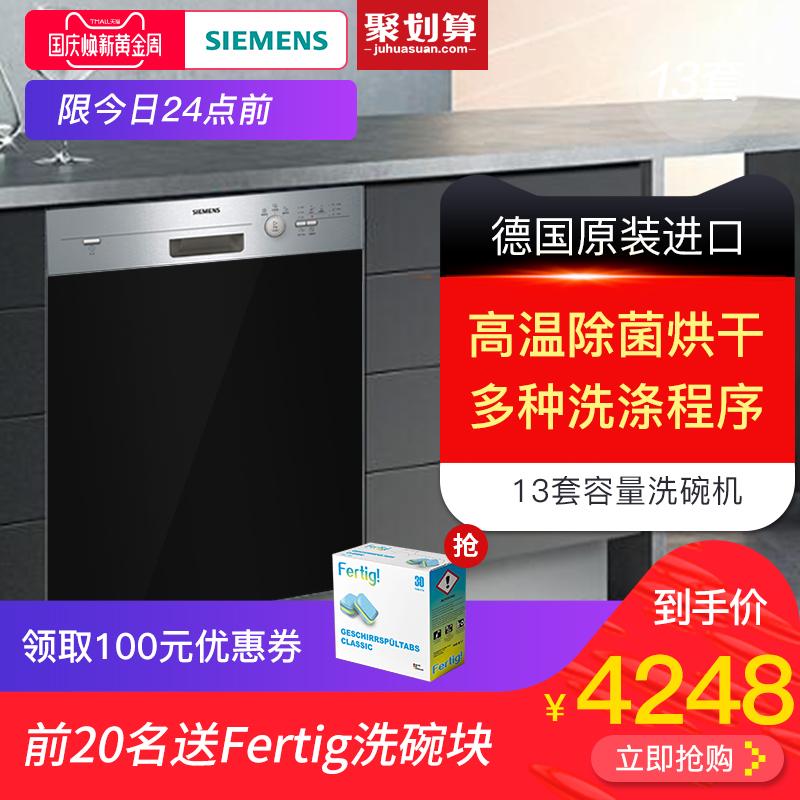 SIEMENS-西门子 SN53E531TI 洗碗机全自动家用嵌入式烘干德国进口